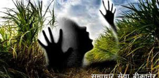 Dalit woman victim of rape in the field