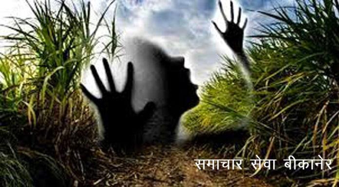 Dalit woman victim of rape in the field