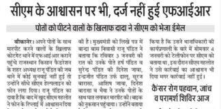 Even on CM's assurance, no FIR was filed