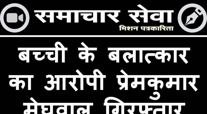 Premkumar Meghwal accused of raping the girl arrested
