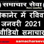 Video news of Sunday 3 January 2021 in Bikaner,