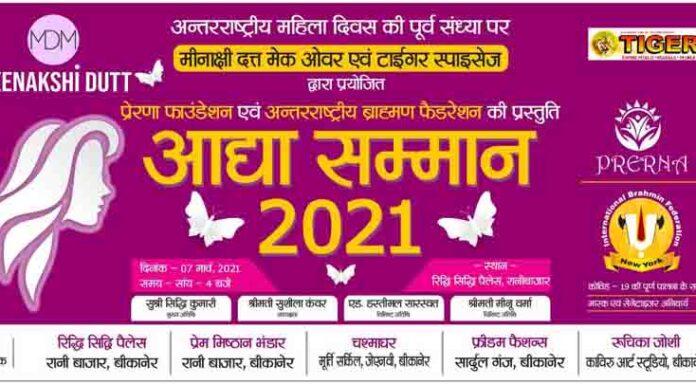 Adya Samman ceremony of Prerna faundation and IVF on 7th