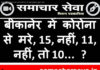 How many people died in Bikaner from Corona this year, 15, no, 11, no, 10