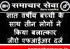 Three people raped seven-year-old girl, zero FIR lodged