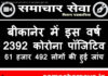 2392 people are corona positive in Bikaner, 61 thousand 492 people investigated