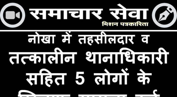 A case has been registered against 5 people including Tehsildar and the then Police Officer in Nokha