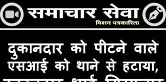 Shopkeeper beaten in Nokha, sub-inspector line spot, shopkeeper arrested