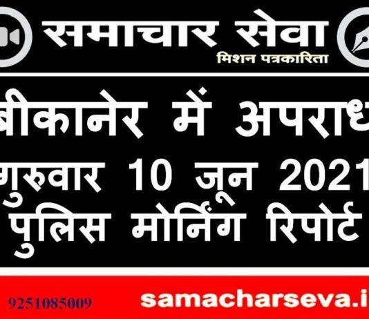 Crime in Bikaner – Thursday 10 June 2021 Police Morning Report
