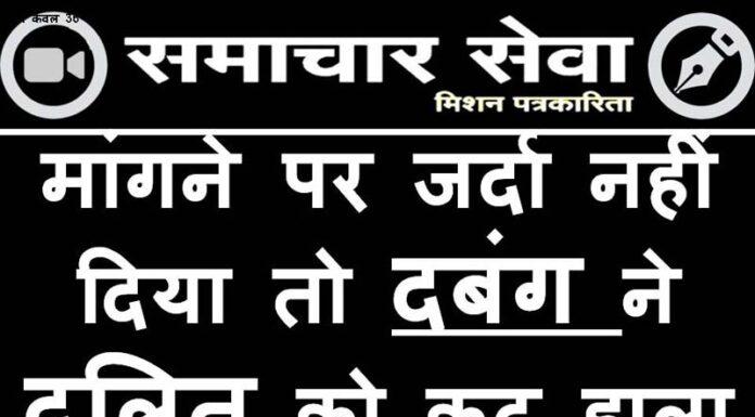 Dabang beat the Dalit if he did not give the JARDA on demand