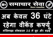 Now weekend curfew will be only 36 hours, relaxation in modified lockdown 2.0 will be increased