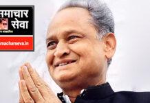 Prabodhak Sangh expressed gratitude to Chief Minister Gehlot