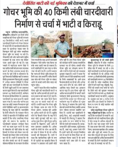Devisingh Bhati's new role is discussed across the country-1