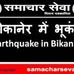 Earthquake in Bikaner, no news of loss of life and property