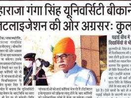 Maharaja Ganga Singh University Bikaner is moving towards complete digitization Vice Chancellor.1