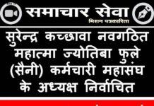 Surendrakh Kachhadhwa elected President of the newly formed Mahatma Jyotiba Phule (Saini) Employees Federation