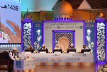 Photo of Dubai International Holy Quran Award activities on