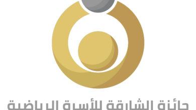 """Photo of """"جائزة الشارقة للأسرة الرياضية"""" ترصد 600 ألف درهم على 4 فئات لدورتها الثانية"""
