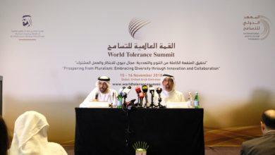 Photo of الإمارات تطلق القمة العالمية للتسامح الأولى من نوعها لتعزيز التنوع والتعددية من خلال الابتكار