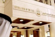 Photo of مصرف الإمارات العربية المتحدة المركزي وسوق أبوظبي العالمي ومركز دبي المالي العالي يصدرون توجيهات للبنوك وشركات التمويل بتطبيق المعيار الدولي لرفع التقارير المالية رقم-9 في ظل تفشي وباء كوفيد-19