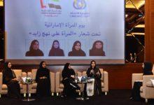 """Photo of """"تعاونية الاتحاد"""" تحتفل مع نخبة من الإماراتيات بيوم المرأة الإماراتية"""