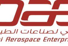 "Photo of ""دبي لصناعات الطيران"" تعلن عن نتائجها المالية نصف السنوية لعام 2018"