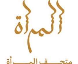 Photo of متحف المرأة يحتفي بالمرأة الإماراتية