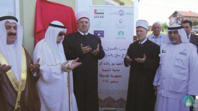 Photo of مؤسسة محمد بن راشد آل مكتوم الخيرية تفتتح  مسجداً في شتيمية بجمهورية كوسوفو
