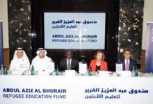 Photo of صندوق عبد العزيز الغرير لتعليم اللاجئين يطلق المرحلة الأولى من برامجه