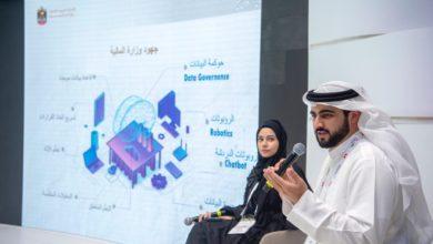 Photo of وزارة المالية تستعرض مبادراتها المبتكرة ضمن جلسة تفاعلية حول مبادرات الذكاء الاصطناعي