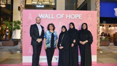 "Photo of ڤاليانت كلينيك يستضيف في ""سيتي ووك"" فعاليات جمع تبرّعات لصالح مؤسسة الجليلة بمناسبة شهر التوعية حول سرطان الثدي"