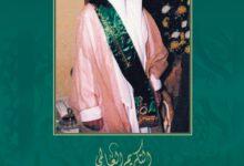 """Photo of كتاب """"التكريم العالمي للشيخ زايد بن سلطان آل نهيان رحمه الله"""" في طبعة خاصة"""