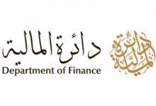 """Photo of 1,000 خدمة حكومية متاحة """"عبر الإنترنت فقط"""" ضمن مبادرة """"مالية دبي"""""""