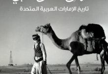 Photo of الأرشيف الوطني يطلق إصدارين جديدين في الشارقة للكتاب…(التدخل المشؤوم) و(حراس الشاطئ الذهبي)