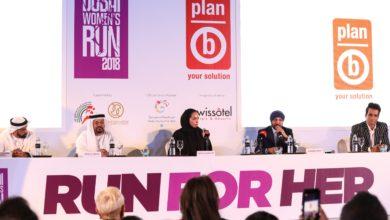 Photo of سباق دبي للجري للسيدات 2018 يحتفي بروح المرأة ومكانتها في 16 نوفمبر في دبي فستيفال سيتي مول