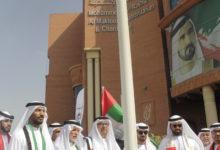 Photo of مؤسسة محمد بن راشد آل مكتوم الخيرية   ترفع علم الدولة عالياً في مبناها الرئيسي