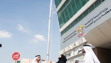 Photo of منطقة دبي التعليمية ومدارسها الحكومية تحتفل بيوم العلم