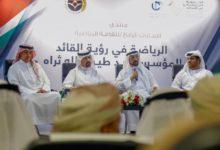 Photo of منتدى الإمارات للثقافة الرياضية يستعرض رؤية زايد في الرياضة
