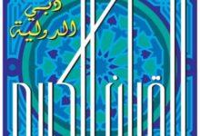 Photo of فتح باب المشاركة في مسابقة الشيخة هند بنت مكتوم للقرآن الكريم في دورتها العشرين