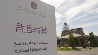 "Photo of وزارة تنمية المجتمع تُسوّق منتجات الأسر في ""لاست إكزت – الخوانيج"""