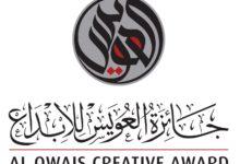 Photo of استمرار فتح باب المشاركة في جائزة العويس للإبداع في دورتها السابعة والعشرين