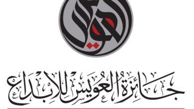 Photo of فتح باب المشاركة في جائزة العويس للإبداع