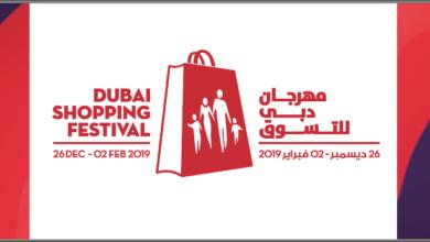 "Photo of ""مفاجآت نهاية الأسبوع"" من مهرجان دبي للتسوّق – عطلة نهاية الأسبوع الأول"