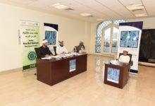 Photo of استمرار التصفيات التمهيدية لمسابقة لشيخة هند بنت مكتوم للقرآن الكريم