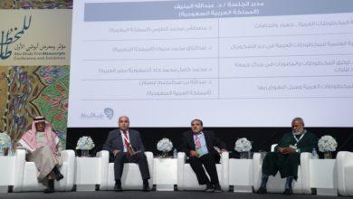 Photo of مركز جمعة الماجد يشارك في مؤتمر ومعرض المخطوطات الأول