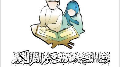 Photo of مسابقة الشيخة هند بنت مكتوم للقرآن الكريم في نسختها العشرين تنطلق بالتصفيات المبدئية السبت