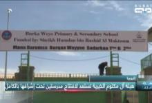 Photo of هيئة آل مكتوم تستعد لافتاح مدرستين تحملان اسم الشيخ حمدان بن راشد يوم الثلاثاء بأثيوبيا