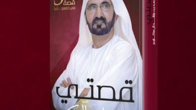 """Photo of الشيخ محمد بن راشد آل مكتوم من سيرتي الذاتية  تتضمن 50 قصة في 50 عاماً في كتابي الجديد """"قصتي"""" .."""