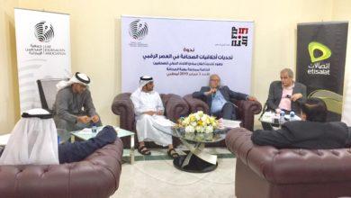Photo of جمعية الصحفيين تنظم ندوة حوارية حول تحديات اخلاقيات الصحافة في العصر الرقمي