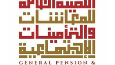 Photo of GPSSA brings forward pension payment dates in 2019