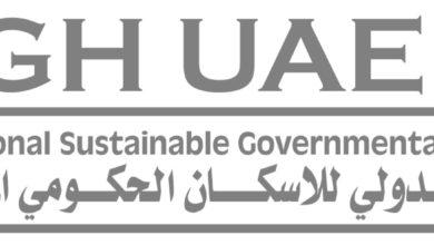Photo of المؤتمر الدولي للاسكان الحكومي المستدام بدبي